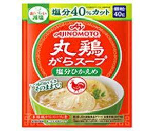 【送料無料】味の素 丸鶏がらスープ 塩分ひかえめ 40g×20個入 ※北海道・沖縄・離島は別途送料が必要。