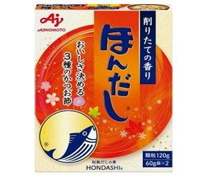 送料無料 味の素 ほんだし 120g×30箱入 北海道・沖縄・離島は別途送料が必要。