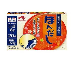 送料無料 【2ケースセット】味の素 ほんだし (小袋) 160g×24箱入×(2ケース) 北海道・沖縄・離島は別途送料が必要。