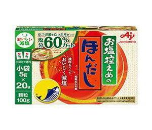 【送料無料】味の素 お塩控えめのほんだし 100g×24箱入 ※北海道・沖縄・離島は別途送料が必要。