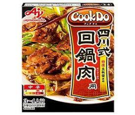 送料無料 味の素 CookDo(クックドゥ) 四川式 回鍋肉用 80g×10個入 北海道・沖縄・離島は別途送料が必要。