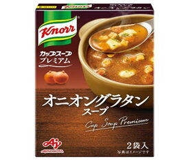 【送料無料】【2ケースセット】味の素 クノールカップスープ プレミアム オニオングラタンスープ (14.7g×2袋)×10箱入×(2ケース) ※北海道・沖縄・離島は別途送料が必要。