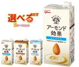 送料無料 グリコ乳業 アーモンド効果 1000ml 選べる2ケースセット 1000ml紙パック×12個入 ※北海道・沖縄・離島は別途送料が必要。