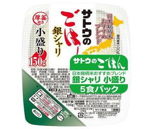 送料無料 【2ケースセット】サトウ食品 サトウのごはん 銀シャリ 小盛り 5食パック (150g×5食)×12個入×(2ケース) 北海道・沖縄・離島は別途送料が必要。