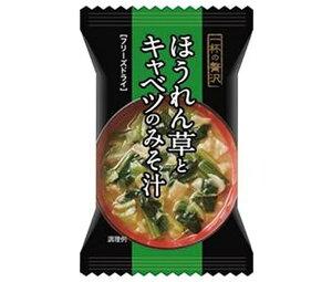 送料無料 MCLS 一杯の贅沢 ほうれん草とキャベツのみそ汁 8食×2箱入 ※北海道・沖縄・離島は別途送料が必要。