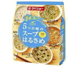 送料無料 ダイショー 朝に食べたい 5つの味のスープはるさめ 152.8g(10食入り)×10袋入 ※北海道・沖縄・離島は別途送料が必要。