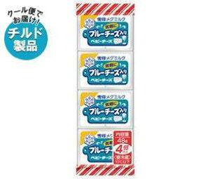 送料無料 【2ケースセット】【チルド(冷蔵)商品】雪印メグミルク ブルーチーズ入りベビーチーズ 48g(4個)×15個入×(2ケース) ※北海道・沖縄・離島は別途送料が必要。