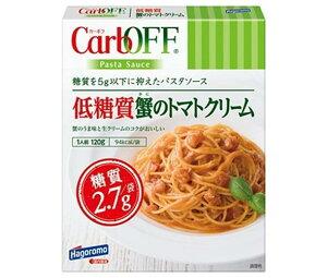 送料無料 【2ケースセット】はごろもフーズ CarbOFF(カーボフ) 低糖質 蟹のトマトクリーム 120g×5箱入×(2ケース) ※北海道・沖縄・離島は別途送料が必要。