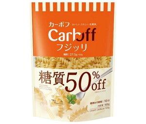 送料無料 【2ケースセット】はごろもフーズ CarbOFF(カーボフ) フジッリ 100g×30袋入×(2ケース) 北海道・沖縄・離島は別途送料が必要。
