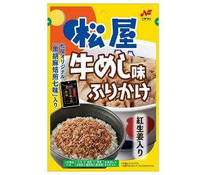 送料無料 ニチフリ食品 松屋 牛めし味ふりかけ 20g×10袋入 ※北海道・沖縄・離島は別途送料が必要。