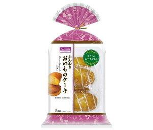 送料無料 丸中製菓 ふんわりおいものケーキ 5個×6袋入 北海道・沖縄・離島は別途送料が必要。