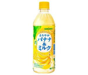 送料無料 【2ケースセット】サンガリア まろやかバナナ&ミルク 500mlペットボトル×24本入×(2ケース) ※北海道・沖縄・離島は別途送料が必要。