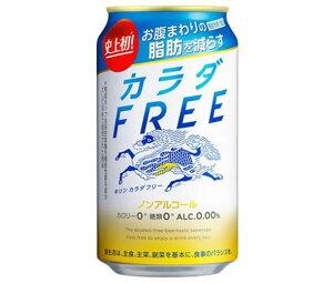 送料無料 キリン カラダFREE(フリー)(6缶パック)【機能性表示食品】 350ml缶×24(6×4)本入 ※北海道・沖縄・離島は別途送料が必要。