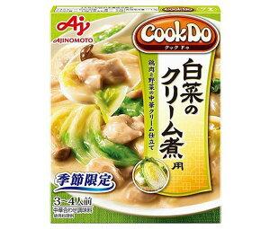 送料無料 【2ケースセット】味の素 CookDo(クックドゥ) 白菜のクリ−ム煮用 130g×10箱入×(2ケース) ※北海道・沖縄・離島は別途送料が必要。