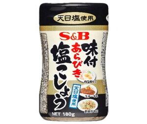 送料無料 【2ケースセット】エスビー食品 S&B 味付あらびき塩こしょう 180g×5個入×(2ケース) ※北海道・沖縄・離島は別途送料が必要。