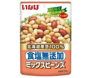 送料無料 いなば食品 北海道産豆100% 食塩無添加ミックスビーンズ 50g×10袋入 ※北海道・沖縄・離島は別途送料が必要。