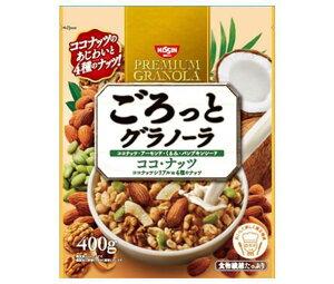 送料無料 日清シスコ ごろっとグラノーラ ココナッツ 400g×6袋入 北海道・沖縄・離島は別途送料が必要。