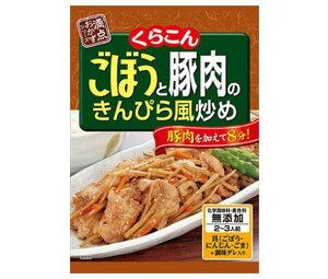 送料無料 【2ケースセット】くらこん ごぼうと豚肉のきんぴら風炒め 60g×10個入×(2ケース) 北海道・沖縄・離島は別途送料が必要。