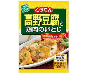 送料無料 【2ケースセット】くらこん 高野豆腐と鶏肉の卵とじ 63g×10個入×(2ケース) 北海道・沖縄・離島は別途送料が必要。