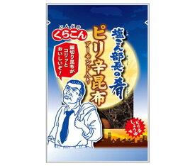 送料無料 くらこん 塩こん部長の肴 15g×10袋入 北海道・沖縄・離島は別途送料が必要。