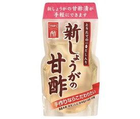 送料無料 【2ケースセット】内堀醸造 新しょうがの甘酢 400ml×20袋入×(2ケース) 北海道・沖縄・離島は別途送料が必要。