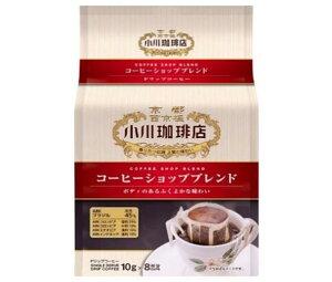 送料無料 小川珈琲 コーヒーショップブレンド ドリップコーヒー8杯分 80g(10g×8袋)×6箱入 ※北海道・沖縄・離島は別途送料が必要。