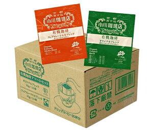 送料無料 【2ケースセット】小川珈琲 有機珈琲アソートセット ドリップコーヒー30杯分 (10g×30P)×1袋入×(2ケース) 北海道・沖縄・離島は別途送料が必要。