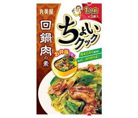 送料無料 丸美屋 ちょいクック 回鍋肉の素 31.5g(10.5g×3袋)×10箱入 北海道・沖縄・離島は別途送料が必要。