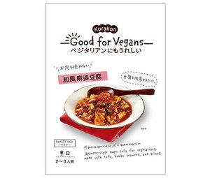 送料無料 くらこん Good for Vegans(グッドフォービーガンズ) 和風麻婆豆腐 106g×12袋入 北海道・沖縄・離島は別途送料が必要。