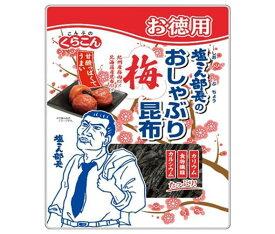 送料無料 くらこん お徳用 塩こん部長のおしゃぶり昆布 梅 30g×10個入 北海道・沖縄・離島は別途送料が必要。