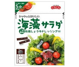 送料無料 くらこん 海藻サラダ ごま風味 40g×10袋入 北海道・沖縄・離島は別途送料が必要。
