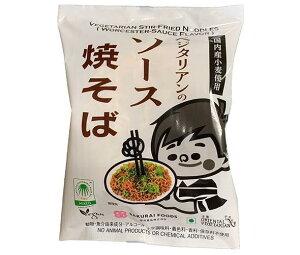 送料無料 桜井食品 ベジタリアンのソース焼きそば 118g×20袋入 北海道・沖縄・離島は別途送料が必要。