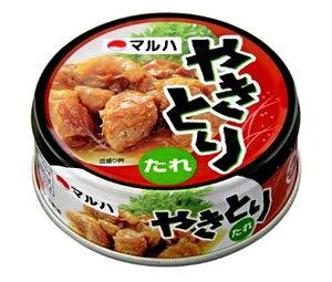 送料無料 マルハニチロ やきとり たれ 60g缶×24個入 北海道・沖縄・離島は別途送料が必要。