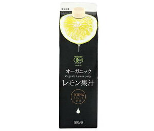 送料無料 テルヴィス 有機レモン果汁 1000m紙パック×6本入 ※北海道・沖縄・離島は別途送料が必要。