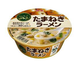 送料無料 明星食品 野菜の旨みをつめこんだおいしさマルっと たまねぎラーメン 90g×12個入 北海道・沖縄・離島は別途送料が必要。