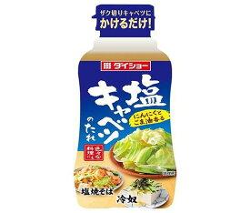 送料無料 【2ケースセット】ダイショー 塩キャベツのたれ 225g×20本入×(2ケース) 北海道・沖縄・離島は別途送料が必要。