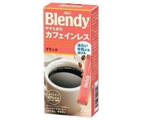 送料無料 【2ケースセット】AGF ブレンディ パーソナルインスタントコーヒー やすらぎのカフェインレス (2g×7本)×24箱入×(2ケース) 北海道・沖縄・離島は別途送料が必要。