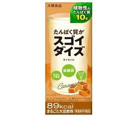 送料無料 大塚食品 たんぱく質がスゴイダイズ キャラメル 200ml紙パック×24本入 ※北海道・沖縄・離島は別途送料が必要。