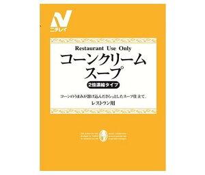 送料無料 【2ケースセット】ニチレイ レストランユース コーンクリームスープ 1000g×6袋入×(2ケース) 北海道・沖縄・離島は別途送料が必要。