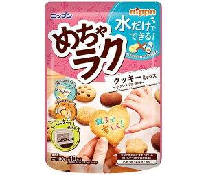 送料無料 【2ケースセット】日本製粉 ニップン めちゃラク クッキーミックス 100g×16袋入×(2ケース) 北海道・沖縄・離島は別途送料が必要。