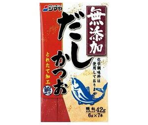 送料無料 シマヤ 無添加だし 鰹とれたて 顆粒 (6g×7)×10袋入 北海道・沖縄・離島は別途送料が必要。