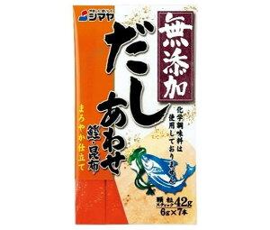 送料無料 【2ケースセット】シマヤ 無添加だし あわせ 顆粒 (6g×7)×10袋入×(2ケース) 北海道・沖縄・離島は別途送料が必要。