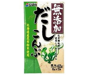 送料無料 【2ケースセット】シマヤ 無添加だし こんぶ 顆粒 (6g×7)×10袋入×(2ケース) 北海道・沖縄・離島は別途送料が必要。