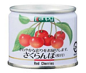 送料無料 カンピー さくらんぼ 85g缶×24個入 北海道・沖縄・離島は別途送料が必要。