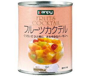 送料無料 カンピー フルーツカクテル 420g缶×24個入 北海道・沖縄・離島は別途送料が必要。