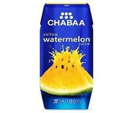 送料無料 HARUNA(ハルナ) CHABAA(チャバ) 100%ジュース イエローウォーターメロン 180ml紙パック×36本入 北海道・沖縄・離島は別途送料が必要。