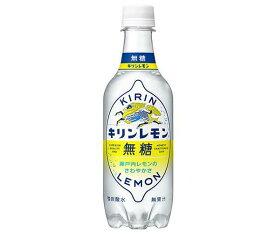 送料無料 【2ケースセット】キリン キリンレモン スパークリング 無糖 450mlペットボトル×24本入×(2ケース) 北海道・沖縄・離島は別途送料が必要。