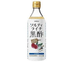 送料無料 ヤマモリ 砂糖無添加 ソルティライチ黒酢 500ml瓶×6本入 北海道・沖縄・離島は別途送料が必要。