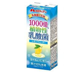 送料無料 メロディアン 1000億個 植物性乳酸菌 レモンウォーター 200ml紙パック×24本入 北海道・沖縄・離島は別途送料が必要。