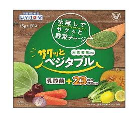 送料無料 大正製薬 サクッとベジタブル  20袋×10箱入 北海道・沖縄・離島は別途送料が必要。